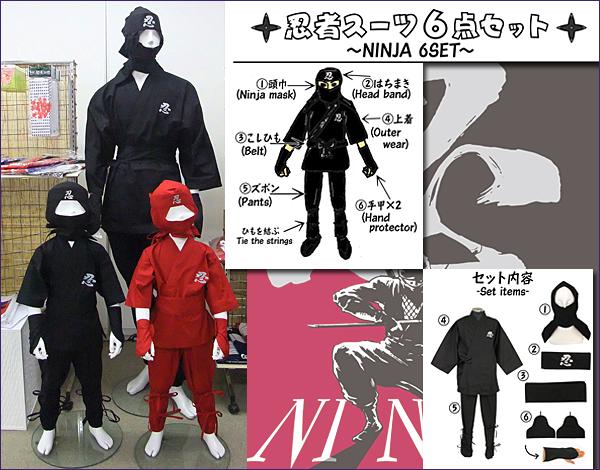 忍者スーツ